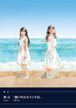 戯曲 舞台「瀬戸内少女ラジオ局」-電子書籍