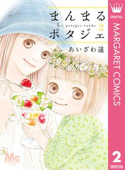 まんまるポタジェ 2-電子書籍