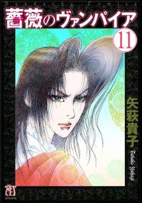 薔薇のヴァンパイア(分冊版) 【第11話】