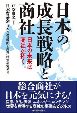 日本の成長戦略と商社-電子書籍
