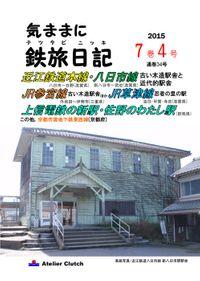 気ままに鉄旅日記2015・7巻4号