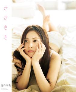 佐々木希写真集 「ささきき」-電子書籍