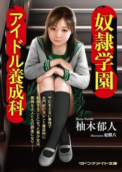 奴隷学園 アイドル養成科-電子書籍