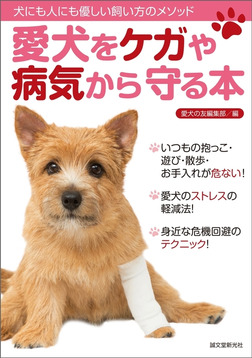 愛犬をケガや病気から守る本-電子書籍