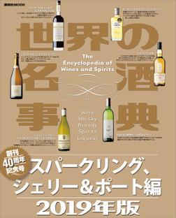 世界の名酒事典 2019年版 スパークリング、シェリー&ポート編-電子書籍