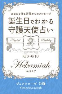 6月6日~6月10日生まれ あなたを守る天使からのメッセージ 誕生日でわかる守護天使占い