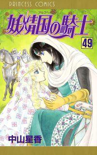 妖精国の騎士(アルフヘイムの騎士) 49