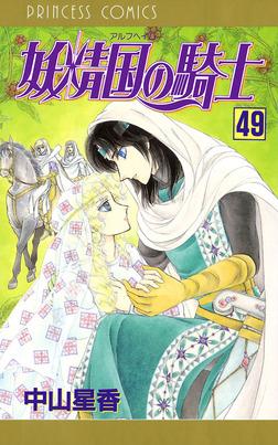 妖精国の騎士(アルフヘイムの騎士) 49-電子書籍