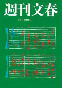 週刊文春 2019年12月19日号