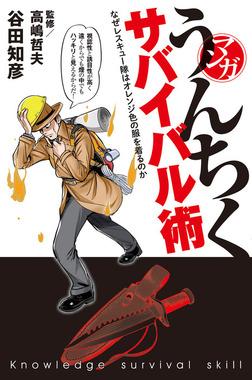 マンガ・うんちくサバイバル術-電子書籍