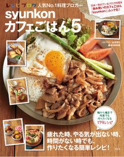 syunkonカフェごはん5-電子書籍