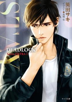 STAY DEADLOCK番外編1-電子書籍