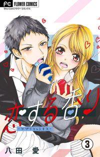 恋する香り―アプリコットキス―【マイクロ】(3)
