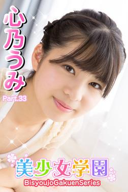 美少女学園 心乃うみ Part.33-電子書籍