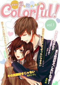 Colorful! vol.1