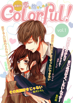 Colorful! vol.1-電子書籍