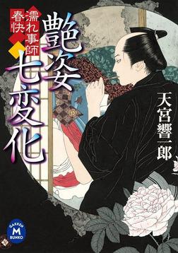 濡れ事師 春快 艶姿七変化-電子書籍
