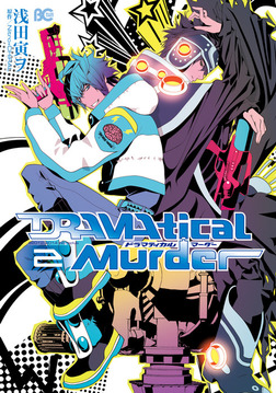 DRAMAtical Murder 2-電子書籍