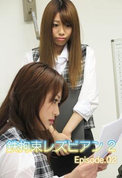 鉄拘束レズビアン 2 Episode.02-電子書籍