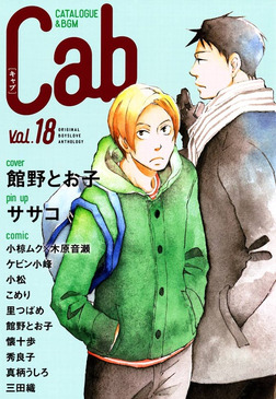 Cab VOL.18-電子書籍