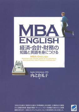 MBA ENGLISH 経済・会計・財務の知識と英語を身につける-電子書籍
