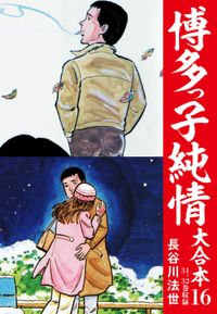 博多っ子純情 大合本 16