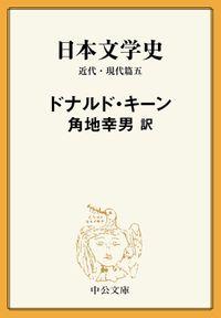 日本文学史 近代・現代篇五