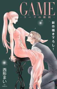 Love Jossie GAME~スーツの隙間~ story22