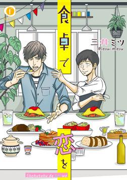食卓で恋を (1)-電子書籍