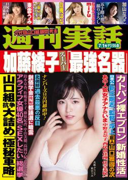 週刊実話 7月1日号-電子書籍