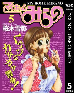 マイホームみらの 5-電子書籍