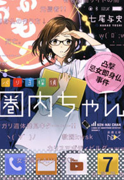 バリ3探偵 圏内ちゃん―凸撃忌女即身仏事件―-電子書籍