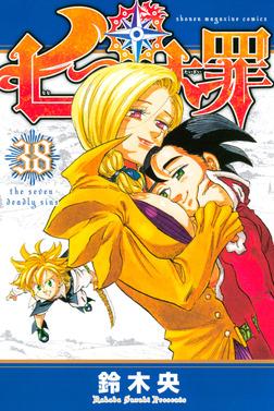 七つの大罪(38)-電子書籍