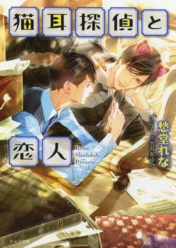 猫耳探偵と恋人 猫耳探偵と助手2-電子書籍