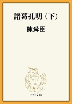諸葛孔明(下)-電子書籍