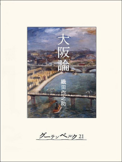 大阪論-電子書籍