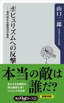 ポピュリズムへの反撃 現代民主主義復活の条件-電子書籍