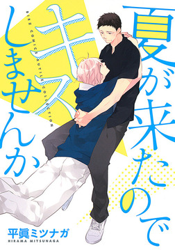 【電子限定おまけ付き】 夏が来たのでキスしませんか-電子書籍