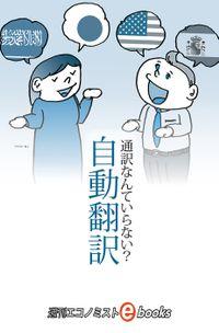 ここまで来た自動翻訳