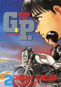 G.P.(2)-電子書籍