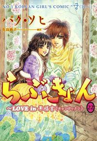 らぶきょん~LOVE in 景福宮(22)