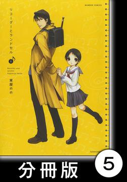 リコーダーとランドセル【分冊版】5-電子書籍