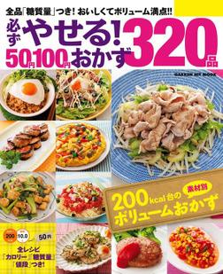 必ずやせる!50円100円おかず320品-電子書籍