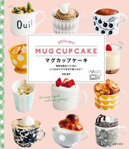 マグカップケーキ-電子書籍