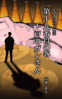 えびす亭百人物語 第十九番目の客 下戸のガンさん