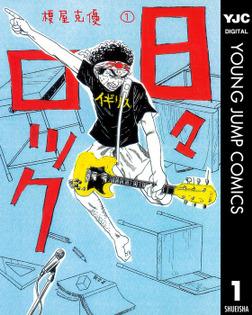 日々ロック 1-電子書籍