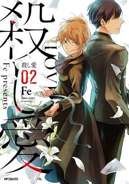 殺し愛2-電子書籍