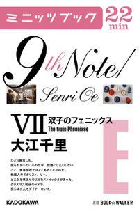 9th Note/Senri Oe VII 双子のフェニックス