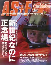 AS+F(アズエフ)2001 Rd02 マレーシアGP号