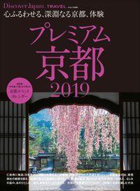 Discover Japan TRAVEL  「プレミアム京都 2019」